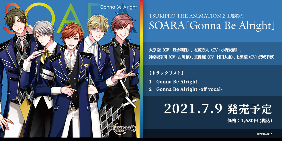 『TSUKIPRO THE ANIMATION 2』主題歌② SOARA「Gonna Be Alright」