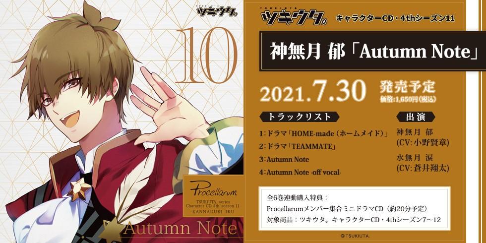 ツキウタ。キャラクターCD・4thシーズン11 神無月 郁「Autumn Note」(CV:小野賢章)