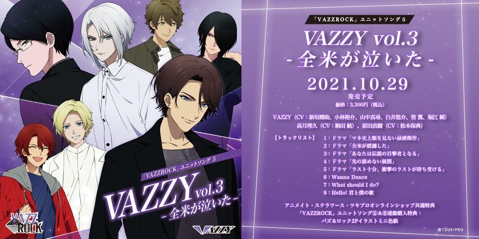 「VAZZROCK」ユニットソング⑤「VAZZY vol.3 -全米が泣いた-」