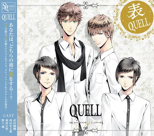 SQ ユニットソング「表裏」シリーズ 『表QUELL』_ジャケット