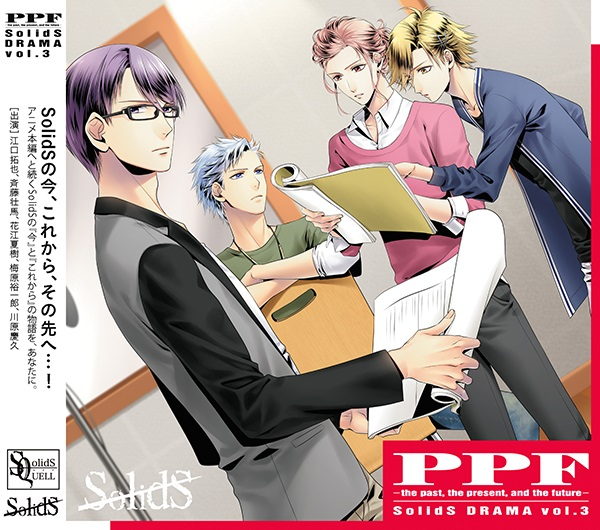 SQ SolidSドラマ3巻「PPF -the past, the present, and the future-」_ジャケット