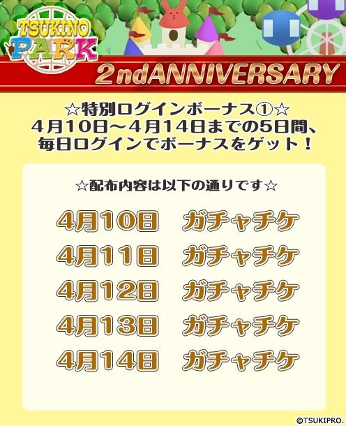 【ツキパ】2周年企画ログボ①