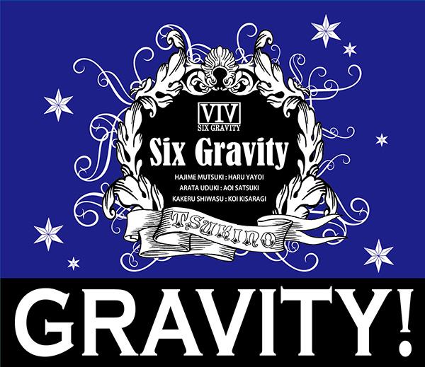 ツキウタ シリーズ six gravityユニット曲 gravity 初回限定版