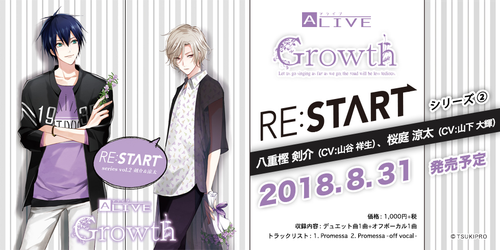 ALIVE Growth 「RE:START」 シリーズ②