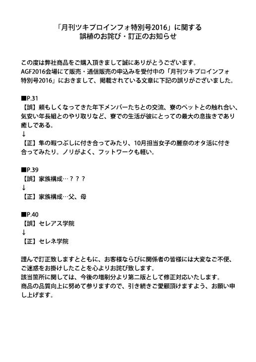「月刊ツキプロインフォ特別号2016」に関する誤植のお詫び・訂正のお知らせ