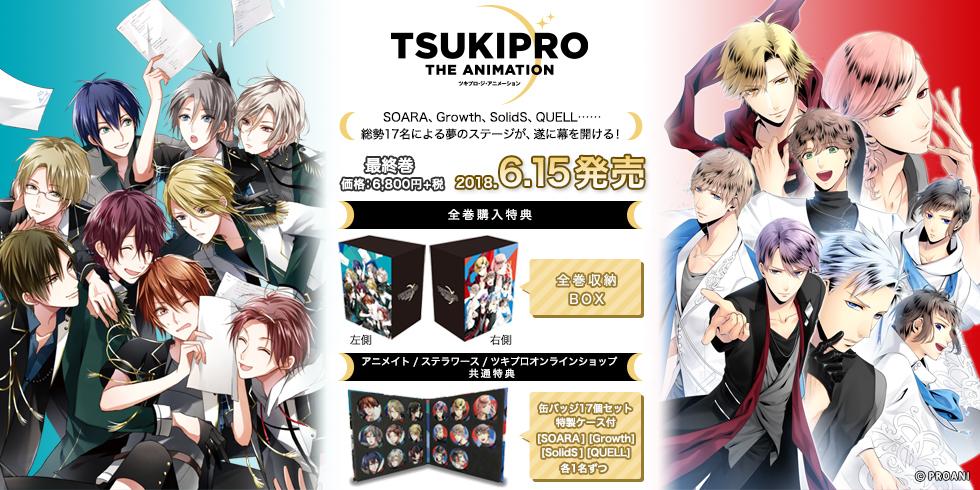 TSUKIPRO THE ANIMATION 第7巻【BD】