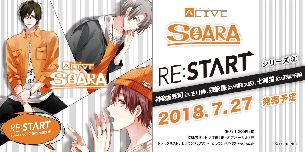 ALIVE SOARA 「RE:START」 シリーズ②