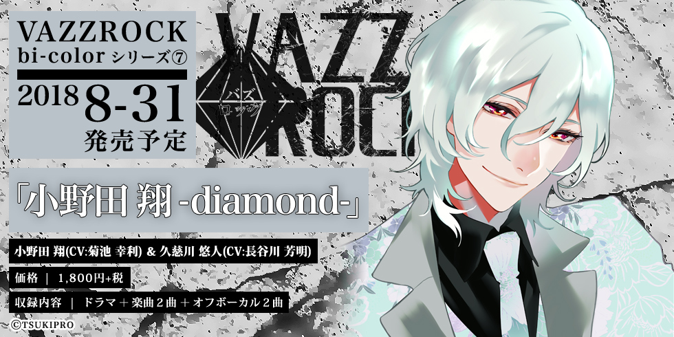 「VAZZROCK」bi-colorシリーズ⑦「小野田翔-diamond-」